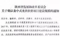陕西决定开始回购集中式光伏扶贫电站