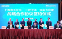 组件功率有望达到500W!通威太阳能、上海微系统所、三峡资本联手推进SHJ太阳能电池产业化