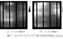 P型单晶EL黑斑分析