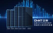 正泰携全新ASTRO系列组件亮相2018上海SNEC太阳能展
