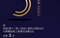 上海SNEC展倒计时3天 | 原装标准 为你而来!