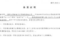 山西寿阳两批72户个人分布式光伏项目获备案证明
