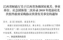 江西政府采购光伏组件指定品牌全名单