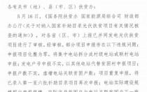 黑龙江对扶贫电站进行核查:非贫困村坚决不允许建光伏扶贫电站!