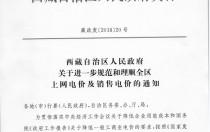 【特急】西藏调整上网电价 集中式与分布式光伏全额上网模式由0.25元降至0.1元