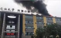 再预警 屋顶光伏又着火了 这次竟是小学屋顶!