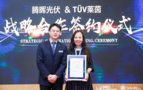 腾晖获颁 TUV莱茵TMP目击实验室证书