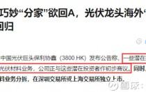 国家全面掌控光伏产业的信号?上海电气收购中能硅业的深度解读