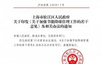 上海松江区:400kw以上分布式光伏项目可获0.2元/度补贴 连补2年