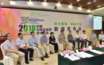 """绿色能源•创新引领 —""""2018中国可再生能源学术大会新闻发布会""""在北京召开"""