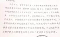河北省能源局《关于请对所有光伏扶贫电站项目给予省内电价补贴的函》