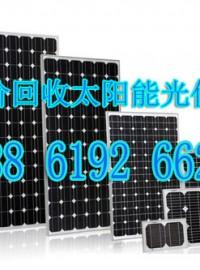 大量太阳能光伏电池板回收_太阳能光伏组件回收