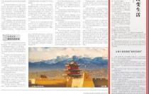 《人民日报》发文肯定汉能移动能源产业布局全球领先
