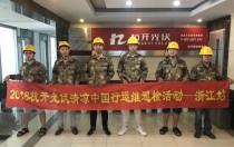 杭开光伏清凉中国行 为高温下的家庭电站保驾护航
