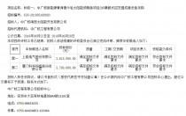 0.18元/瓦 德令哈光伏领跑基地2MW集散式逆变器最新中标价公示