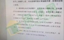 山东济南长清区新并网用户执行0.32元国补 全额上网明确0.7元