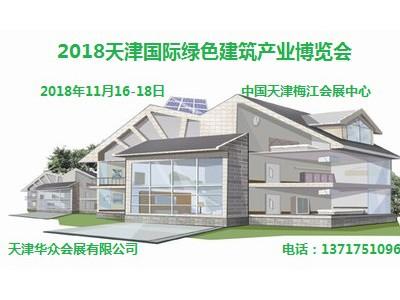 2018中国(天津)暖通新风及空气净化展览会