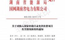 湖南对纳入国家补助目录的光伏扶贫项目进行核查