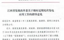 江西省发改委发文:有序做好光伏发电各项工作 积极谋划行业发展!
