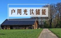 发改委推行居民峰谷电价 户用光伏储能迎来机会