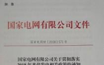 【重磅】国家电网印发《2018年光伏发电政策通知》18年630之前并网投运的光伏电站执行17年标杆电价