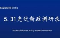 2018中国装机量会接近40GW 全球光伏装机历史上首次下滑