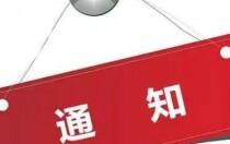 """193个村级电站 宁夏下达""""十三五""""第一批光伏扶贫项目计划"""