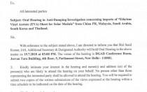 定了!印度将于7月19日举行EVA反倾销调查听证会