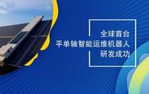 东旭蓝天吉瓦级智能装备崛起 旗下安轩科技获上海市专项资金支持