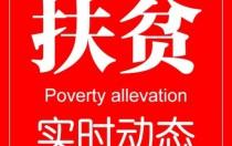 河北唐山迁西县出台分布式光伏扶贫项目实施方案