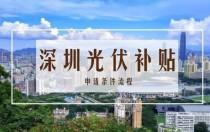 如何申请深圳光伏项目补贴?