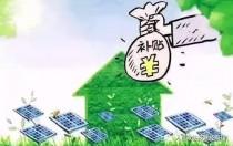 """""""531新政""""发布光伏行业再出发"""