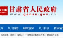 甘肃省发布光伏扶贫实施细则