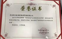 领跑者认证计划在深召开 瑞元荣获领跑者杰出贡献奖