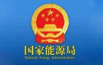 国家能源局官方解读823号文件