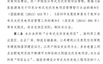 深圳龙岗区分布式光伏发电项目管理暂行办法(征求意见稿)