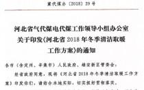 河北省2018年冬季清洁取暖工作方案:光伏+、光热+0.85万户