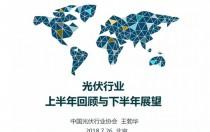2018年中回顾与展望:中国光伏行业协会秘书长王勃华PPT分享