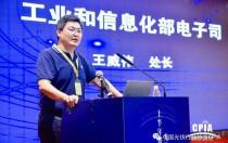 工信部王威伟:中美贸易战波及光伏产业 将更新规范企业名录