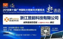 昱能科技诚邀您参加2018第十届广州国际太阳能光伏展