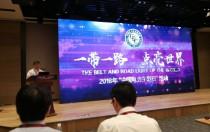 """""""中国电力主题日""""活动在京举办 清洁能源点亮""""一带一路"""""""