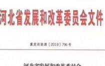 河北省发改委贯彻落实2018年光伏发电有关要求的通知