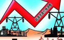 能源价格改革的最大阻碍是价格大幅上涨
