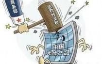 25%关税 印度7月30日起对光伏进口产品征税