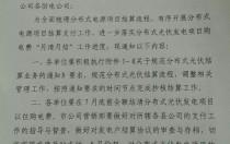 """河南国网发文要求光伏补贴""""月结月清"""""""