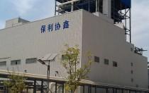 上海电气宣布终止与保利协鑫的并购交易!