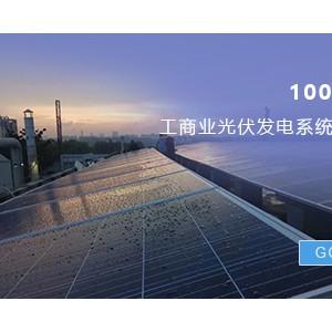 工商业屋顶分布式光伏发电