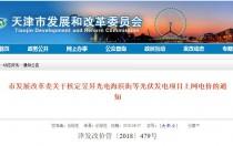 天津发改委:核定昱昇光电海滨街等光伏项目上网电价为0.6/kWh