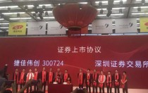 股价暴涨44% 市值65.25亿!中国上市光伏企业俱乐部再添新人