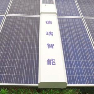 太阳能光伏板如何清洗,光伏板清扫方式-- 郑州德瑞智能科技有限公司